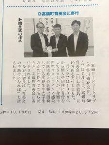 高部教育長に贈呈する、長谷川会長、緒方幹事